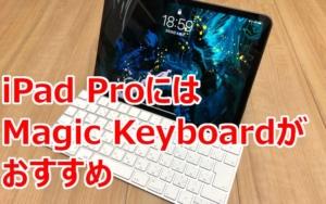 iPad Air 4 / Proのキーボードは純正マジックキーボード(Magic Keyboard)がおすすめな4つの理由