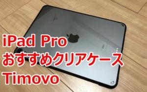 TiMOVO iPad Pro 11 クリアケースレビュー!スマートキーボードを外して手軽に使おう