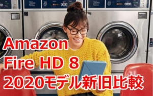 新型Fire HD 8タブレット2020モデル新旧比較 | 3Gメモリのプラスモデルも登場しさらにコスパ最強に