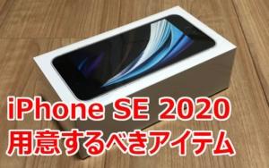 コスパ最強スマホ!iPhone SE 第二世代を購入したら用意するべきおすすめのアイテムをご紹介