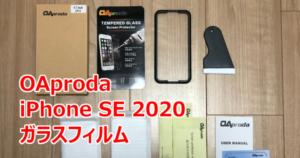 ついに大本命が登場!OAproda iPhone SE 第二世代専用ガラスフィルムレビュー