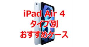 iPad Air 4 のキーボード付きケースはいらないという方にぴったりなおすすめケースのご紹介