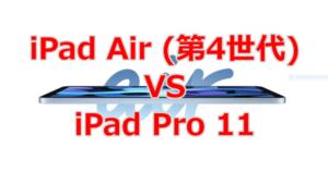 iPad Air 4 とiPad Pro 11 どちらを買うべきかを徹底比較 | 同じフルスクリーンだけどスピーカーの数な...