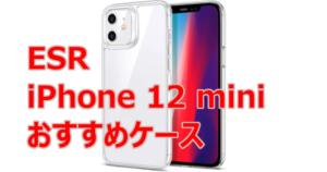 これぞ求めていたサイズ感!ESR iPhone 12 mini おすすめケースのご紹介