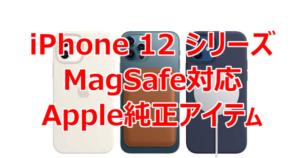 iPhone 12シリーズ用MagSafe対応Apple純正アイテムのご紹介 | コスパは良くないけど品質は最高