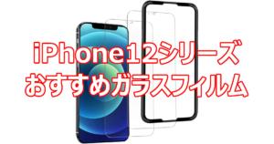 セラミックシールドでも画面保護は必要!iPhone12シリーズ ガラスフィルムのご紹介