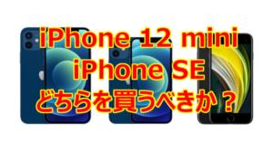 iPhone 12 miniとiPhone SE (第二世代)どちらを買うべきか徹底比較 | サイズはどちらが小さい?重さは?...
