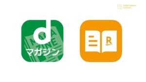 雑誌読み放題サービス・dマガジンと楽天マガジンを徹底比較!公式アプリの使いやすさ・機能・対象雑誌を...