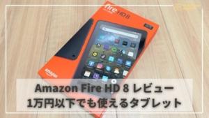 Amazon Fire HD 8 実機レビュー |  Google Playがなくても大丈夫・1万円以下のコスパ最強タブレット