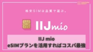 格安SIMのIIJ mioにギガプランが登場!音声2GBプランが月858円(税込)からでコスパ良好