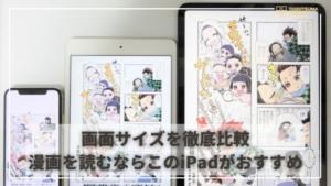 漫画を読むにはiPadがおすすめ | iPhone・iPad mini・iPad Pro 11で画面サイズを徹底比較・見開きサイズ...