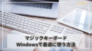 Windowsでマジックキーボード(Magic Keyboard)を快適に使う方法まとめ