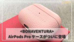 <BONAVENTURA>ボナベンチュラ AirPods Proケースレビュー   革の質感や仕上げは最高クラス!口コミ・評...