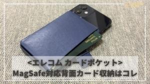 エレコム 1ポケット カードポケットレビュー   背面カード収納の決定版!iPhone12 miniとの相性バツグン...