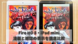 【8インチタブレット】Amazon Fire HD 8とiPad mini 漫画・雑誌表示を徹底比較 | 電子書籍読むならどっ...