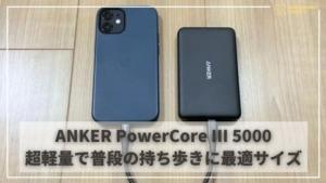 ANKER PowerCore III 5000レビュー | 軽量で小さいコンパクトなモバイルバッテリーの決定版