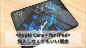 2年保証のApple Care + for iPadには加入しなくてもいい理由 | 入るならモバイル保険にしよう
