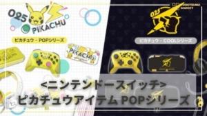ニンテンドースイッチのピカチュウデザインアイテム3選   ピカチュウのイラストがカワイイ【POPシリーズ】