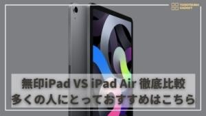 無印iPad (2020)とiPad Air 4を徹底比較 |多くの人にとっておすすめなのはどっち?