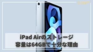 iPad Air 4のストレージは64GBで十分足りる3つの理由を解説   クラウド時代に大容量は不要です