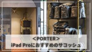 【PORTER(ポーター)】iPad ProやAirにぴったりなポーターのおすすめサコッシュ3選   iPadをコンパクトに...
