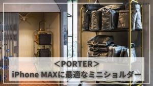 【PORTER(ポーター)】iPhone Pro MAXシリーズにぴったりなポーターのおすすめミニショルダーバッグ3選