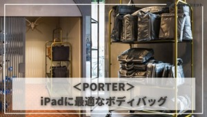 【PORTER(ポーター)】iPadに最適なポーターのおすすめボディバッグ・ワンショルダー5選   リュックが苦...