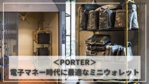 【PORTER(ポーター)】おすすめメンズ・ミニ財布   電子マネー時代にデカい財布はいらない