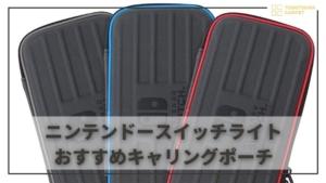 ニンテンドースイッチライトの持ち運びにおすすめキャリングポーチ3選 | 軽量か頑丈か・ゲームカードが...