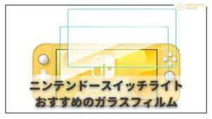 ニンテンドースイッチライトのおすすめガラスフィルム3選   保護フィルムはいらない?いえ貼らないと絶...