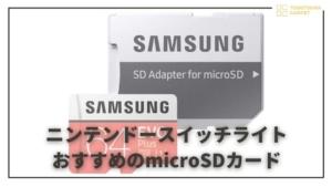 ニンテンドースイッチライトにおすすめのマイクロSDカード3選   コスパ最強で安心なブランドのみをご紹介