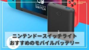 ニンテンドースイッチライトでの長時間プレイにはモバイルバッテリーが必須   任天堂ライセンス商品がお...